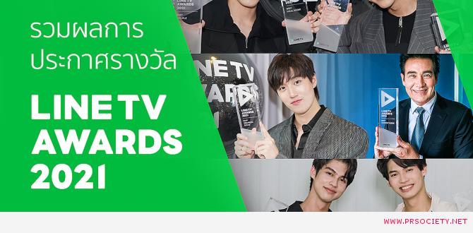 LINE TV Awards 2021 (2)