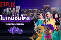 """Netflix ชวนนักดนตรีทั่วไทย ลุกมาสนุกกันอีกครั้งกับท่วงทำนองจาก """"Vivo"""" ใน MV พิเศษเพลง """"ไม่เหมือนใคร"""" เวอร์ชันไทยรีมิกซ์ พร้อมช่วยเหลือนักดนตรีกว่า 100 ชีวิต สร้างรายได้ช่วงโควิด-19"""