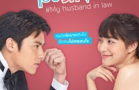 04 ละคร-อกเกือบหักแอบรักคุณสามี