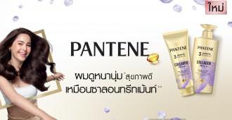 pantene_1