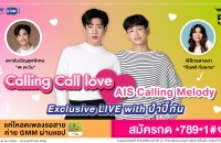 Exclusive_Calling call love