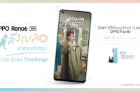 OPPO Duet Challenge_Thumbnail
