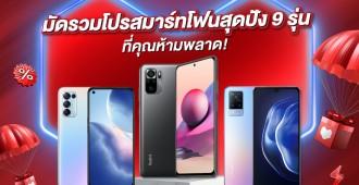 [PR]-9.9-Mobile-Must-Buy-Banner