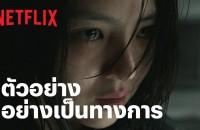 """ซีรีส์โดย Netflix """"My Name"""" ฉันเลือกละทิ้งทั้งชื่อและอนาคตเพื่อการล้างแค้น!"""