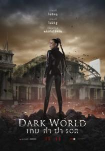 AW-dark-teaser-1-ดิว