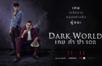 poster-dark-world-charecter-twit2